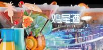 高端大气企业蓝色鸡尾酒宣传海报