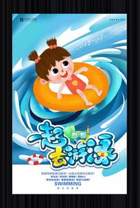 手绘少儿游泳班招生海报