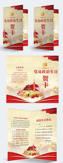 创意水彩党员政治生日贺卡模板