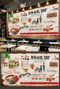 贵州 肠旺面背景墙