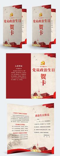 红色党员政治生日贺卡模板设计