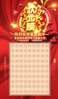 红色喜庆高考状元榜设计