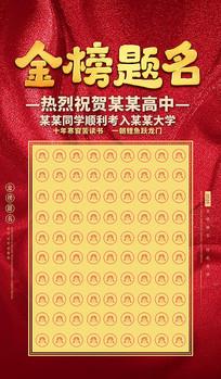 金榜题名高考光荣榜海报设计