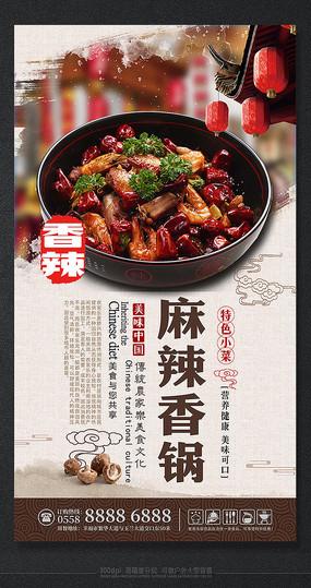 中国风香锅文化宣传海报 PSD
