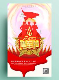 红色大气建军节海报