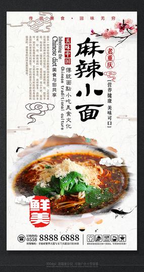 面食文化宣传海报 PSD