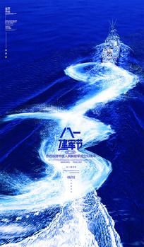 海浪建军93周年八一建军节海报设计