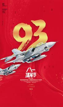 红色建军93周年八一建军节海报设计