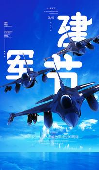 空军创意八一 建军节海报设计