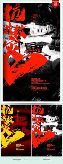 创意抗洪救灾公益宣传海报设计