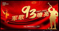 军歌嘹亮建军93周年庆典展板
