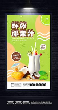 鲜榨椰果汁促销海报
