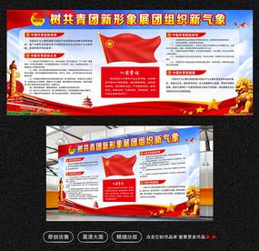中国共青团宣传展板 PSD