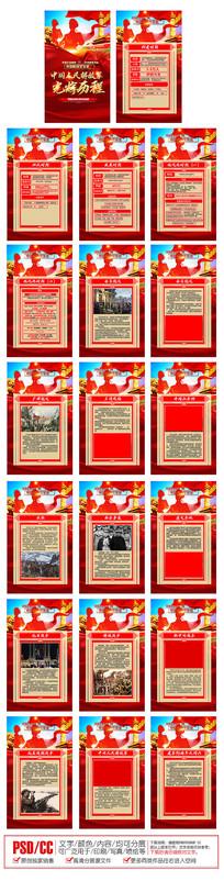 解放军发展历程展板挂画