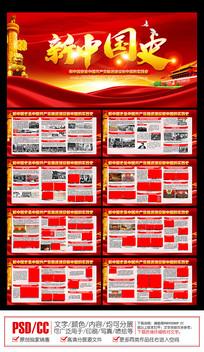 深入学习新中国史宣传展板