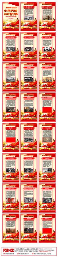 中国近代抗战历史展板挂画