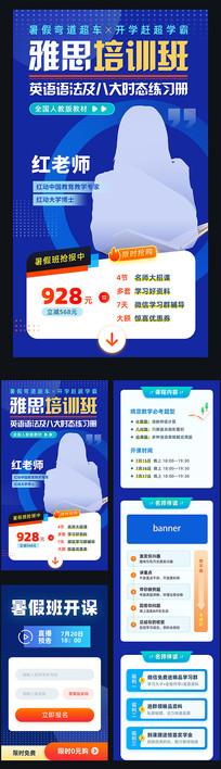 蓝色炫彩暑假冲刺班教育培训H5长图海报