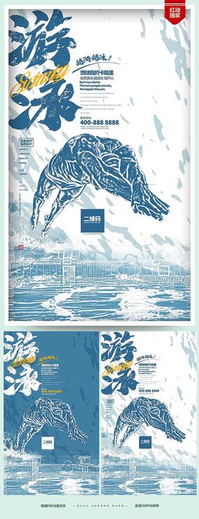復古創意游泳宣傳海報設計 PSD