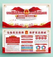 红色大气宪法宣传展板