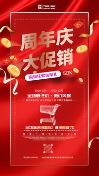 红色大气周年庆大促销钜惠商业海报
