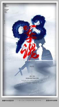 水墨中国风建军93周年八一海报设计