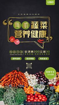 有机水果蔬菜天然营养健康生鲜海报