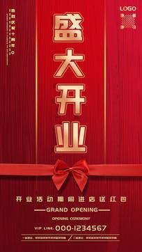 红色大气盛大开业周年庆进店有礼促销海报