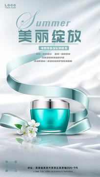 美丽绽放美容化妆护肤商业海报