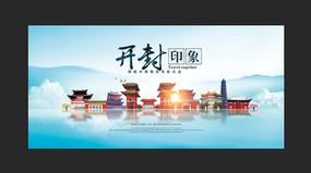 旅游宣传海报 PSD