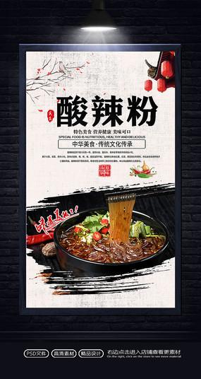 美食文化海报 PSD