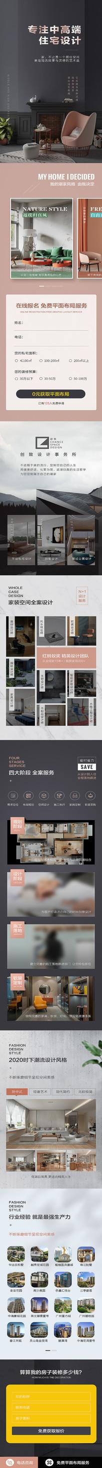 室内设计详情页设计