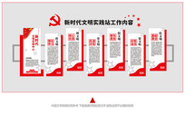党建制度党建文化墙
