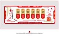 六传六习党建文化墙
