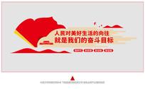 文明践行党建标语文化墙