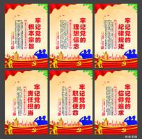 六个牢记党建文化展板