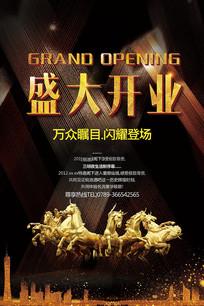 欧式罗马金典奢华盛大开业地产宣传海报