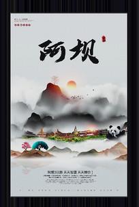中国风阿坝旅游宣传海报