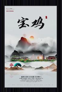中国风宝鸡旅游宣传海报