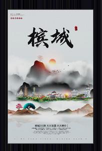 中国风槟城旅游宣传海报