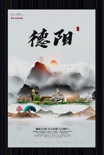 中国风德阳旅游宣传海报