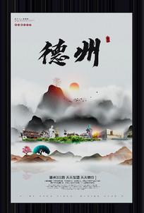 中国风德州旅游宣传海报