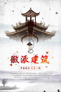 中国风古典徽派建筑设计地产海报