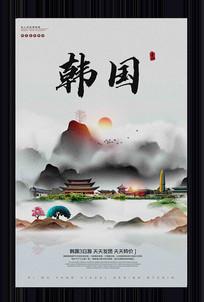 中国风韩国旅游宣传海报