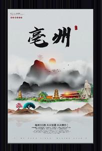 中国风亳州旅游宣传海报