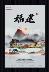 中国风福建旅游宣传海报