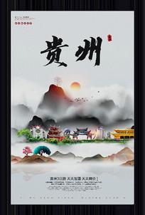 中国风贵州旅游宣传海报