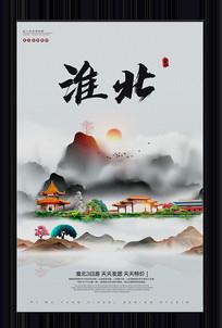 中国风淮北旅游宣传海报