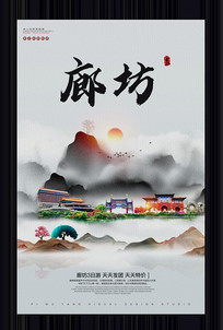 中国风廊坊旅游宣传海报