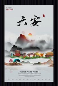 中国风六安旅游宣传海报