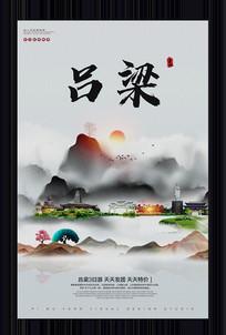 中国风吕梁旅游宣传海报